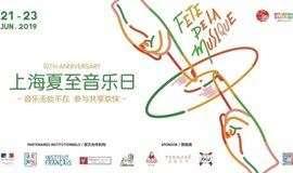 活动报名 | 上海夏至音乐日专场演出,带你high翻盛夏