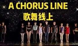 百老汇经典音乐剧《歌舞线上》 | C空间白领戏剧节