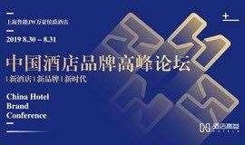 2019中国酒店品牌高峰论坛诚邀您的出席!