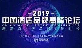 2019中国酒店品牌高峰论坛首批嘉宾名单曝光,超级优惠门票火热抢购中!
