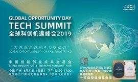 全球科创机遇峰会