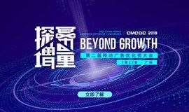 2019第二届移动广告优化师大会「解析营销推广与用户增长」