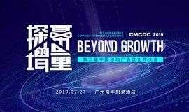 【营销推广与用户增长】第二届中国移动广告优化师大会 - CMCOC 2019