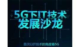 5G下IT技术的发展沙龙
