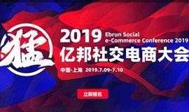 2019亿邦社交电商大会(唯一免费报名通道)