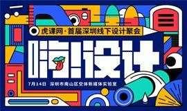 虎课网·首届深圳线下聚会【先到先得,仅剩4张!】