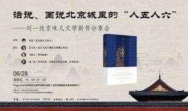 """话说、画说北京城里的""""人五人六""""——刘一达京味儿文学新书分享会"""