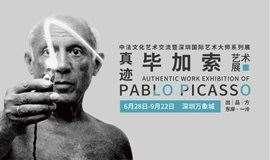 毕加索真迹艺术展 中法文化艺术交流暨深圳国际艺术大师系列展
