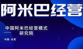 7月11-12日邀请函 | 佛山-人人成为经营者-阿米巴经营系统班(张义虎)