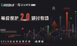 等级保护2.0研讨大会 | FreeBuf企业安全俱乐部(北京站)