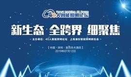 40人智能照明论坛2019开放会议7月12深圳举办