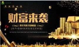 6月28日 郑州 · 中小微企业 【互联网+免费模式】总裁高峰论坛