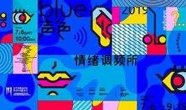 blue声色-情绪调频所艺术展