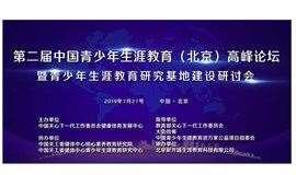 新时代,新变革,生涯教育新机遇-第二届中国青少年生涯教育高峰论坛