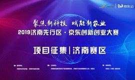 2019济南先行区.京东创新创业大赛济南项目征集