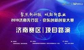 【8\/28】济南赛区复赛-2019济南先行区.京东创新创业大赛