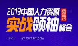 """风起深圳——""""人力资源实战领袖峰会""""一起走近中台!"""