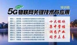 201904期5G物联网关键技术与应用培训班