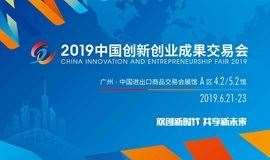 2019中国创新创业成果交易会专题活动