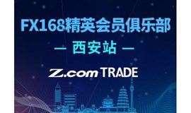 2019 FX168精英会员交流会(西安站)