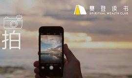 【摄影课堂】今夏由你拍 教你用手机拍出好照片!