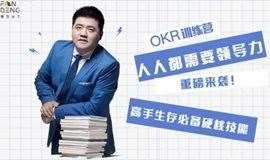 樊登书店 | 第一期《可复制的领导力》OKR训练营
