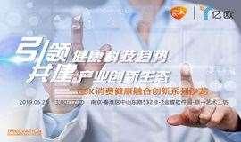 GSK 消费健康融合创新系列沙龙——南京站