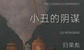 归荣彪个人油画展预告|来猫树里,猫在艺术里,和小丑共阴谋吧!