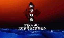 """""""荒原烈马""""新专辑签唱会"""
