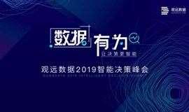 【数据有为】观远数据2019智能决策零售峰会