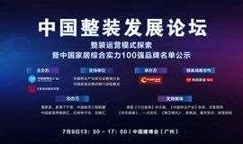 【论坛报名】中国整装发展论坛7.9广州开启 探索整装运营模式