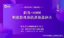 影视剧新机遇新盈利点:授权营销(AMM)暨酷拓资本2020战略发布