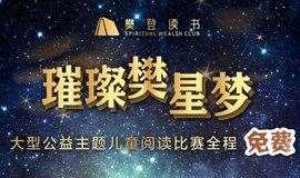 樊登读书 璀璨樊星梦 大型公益主题儿童阅读比赛