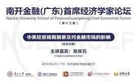 南开金融(广东)首席经济学家论坛 第十三期