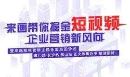 2019掘金短视频 · 企业营销新风向暨来画视频内容营销主题沙龙·东莞站