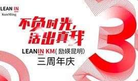 """【活动报名】 LEAN IN KM 3周年庆活动:""""不负时光,活出真我"""""""