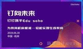 钉钉携手Edu soho为教育机构赋能—轻松实现在线教育(第二期主题沙龙活动)