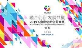 【创业大赛】2019五角场创新创业大赛初赛-第五期