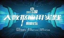 2019中国大数据应用实践高峰论坛