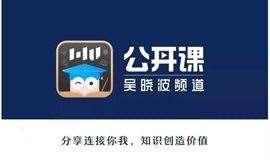 职商,成就职场人的未来之路—吴晓波频道天津6月公开课