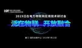 2019泛在电力物联网应用技术研讨会