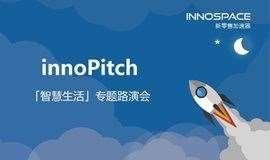 innoPitch | 智慧生活专题路演会
