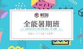 WEDU   全能暑假班,精华课程配齐,越学越有趣!
