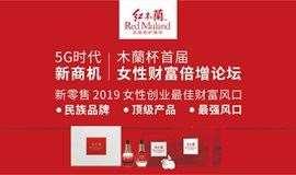 5G时代 新商机 木蘭杯女性财富倍增峰会
