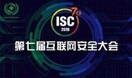 ISC 2019 第七届互联网安全大会