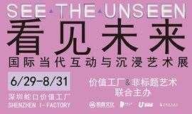 《See the Unseen 看见未来》国际当代互动与沉浸艺术展