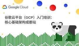谷歌云平台(GCP)入门培训:核心基础架构 成都站