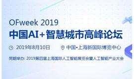 2019 中国AI+智慧城市高峰论坛