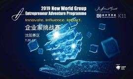 2019 A?Entrepreneur Adventure Programme·沈阳赛区