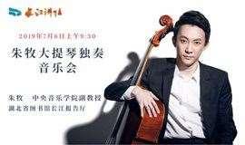 朱牧大提琴獨奏音樂會